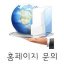홈페이지-문의.jpg